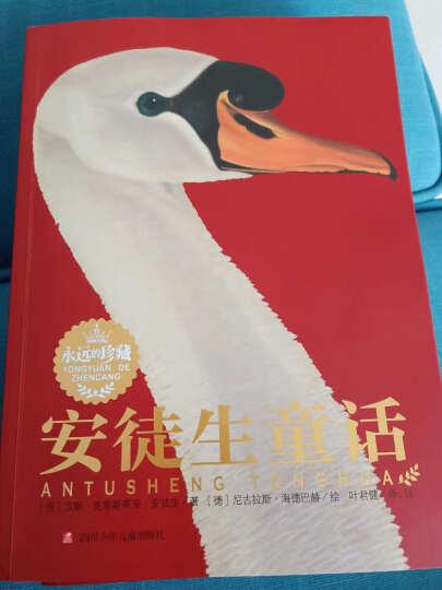 永远的珍藏:格林童话+安徒生童话(套装共2册) 晒单图