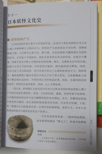 百鬼夜行(套装上下册) 晒单图