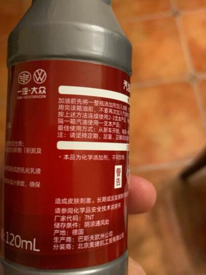 一汽大众(Volkswagen)原厂燃油宝/汽油添加剂/燃油添加剂G17 120ml 速腾/宝来/高尔夫/迈腾/CC/捷达 晒单图