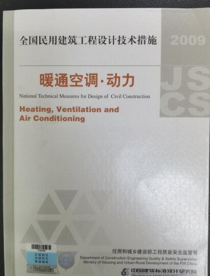 全国民用建筑工程设计技术措施:暖通空调·动力(2009年版) 晒单图
