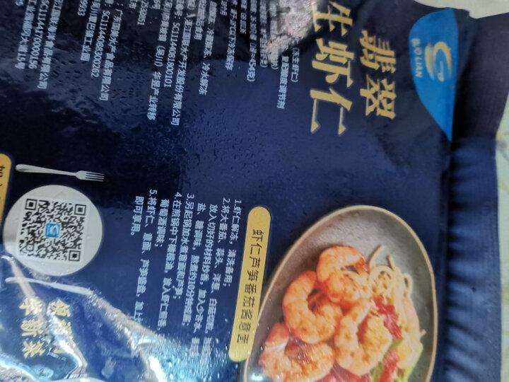 国联 大号翡翠生虾仁 1kg/袋 净重 58-66只(BAP认证)国产白虾仁 海鲜水产 晒单图