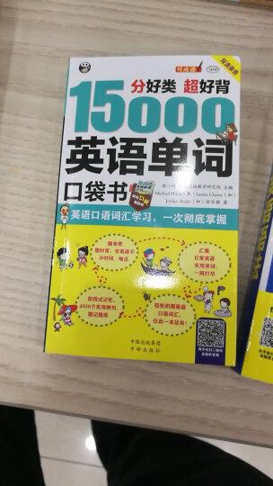 21天搞定全部英语语法+15000英语单词便携口袋书 英语语法单词大全集 成人零基础自学教材 晒单图