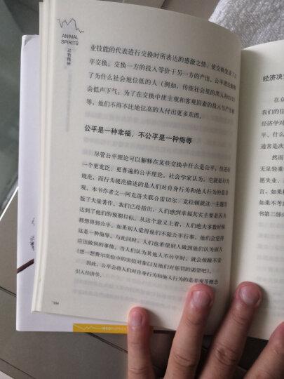 动物精神 人类心理如何驱动经济 影响全球市场 诺奖获得者罗伯特·席勒 乔治·阿克洛夫作品 中信出版社 晒单图