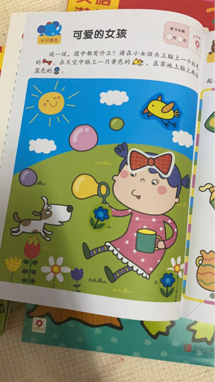 头脑潜能开发5-6岁(绘画+手工+数学+智力+迷宫)(套装共10册)(邦臣小红花出品) 晒单图