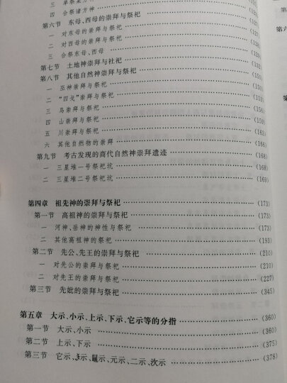 商代史·卷8:商代宗教祭祀(社科院文库.历史考古研究系列) 晒单图
