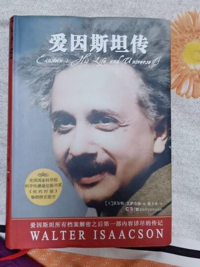 爱因斯坦传 晒单图