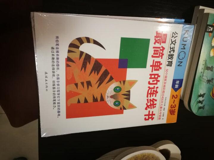 kumon公文式教育2-3岁(3本套) 幼儿园练习册 简单的迷宫书/连线书/涂色画画书 专注力训练书 晒单图