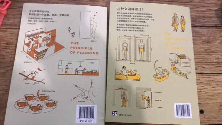 住宅设计解剖书  晒单图