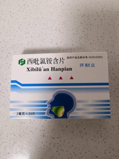 黄氏 开刻立 西吡氯铵含片 2mg*24片/盒 标准装 晒单图