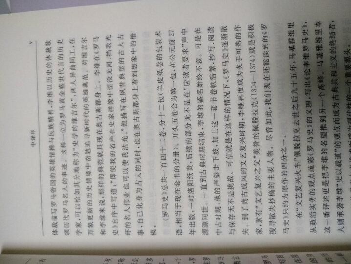 蒙古帝国史/汉译世界学术名著丛书 晒单图