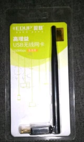 翼联(EDUP)USB无线网卡 150M免驱动 随身wifi接收器 台式机笔记电脑本通用网卡 智能自动安装 晒单图