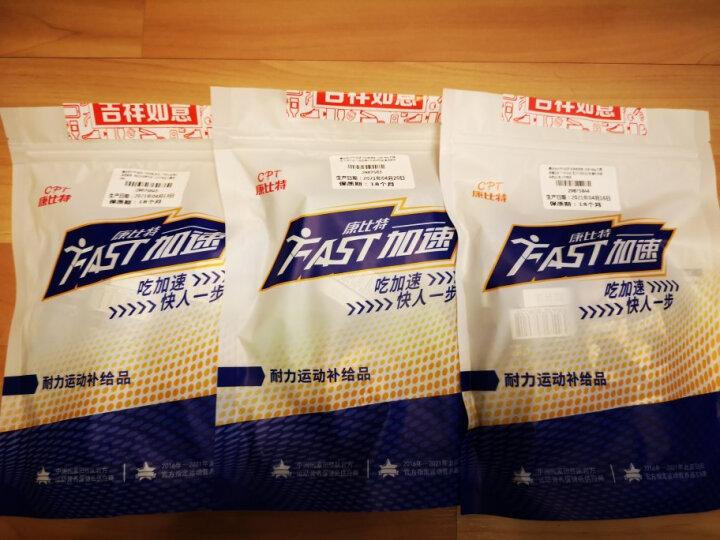 康比特(CPT)加速 运动能量胶 40g/支 柠檬味 户外运动 马拉松 跑步运动补给品 果汁型果冻 晒单图