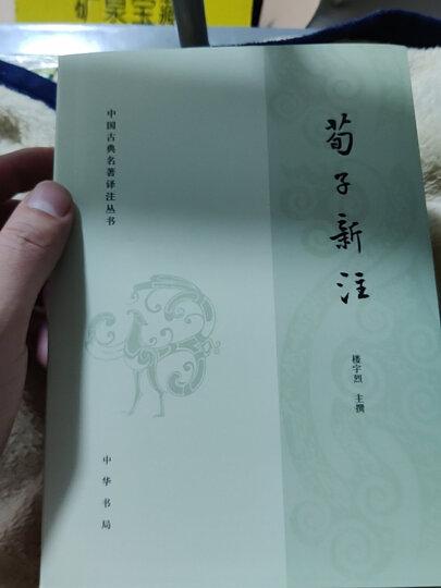 中国古典名著译注丛书:庄子今注今译(繁体竖排全3册) 晒单图