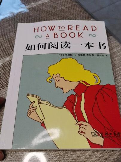 如何阅读一本书(新版) 晒单图
