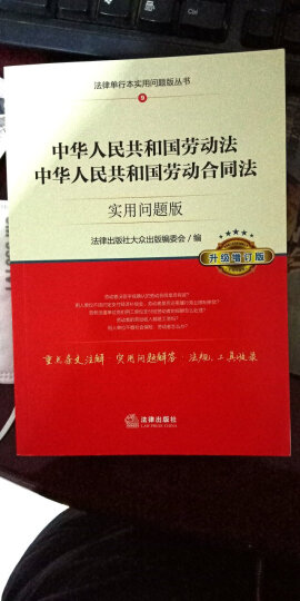 中华人民共和国劳动法、中华人民共和国劳动合同法:实用问题版(升级增订版) 晒单图