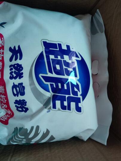 超能 天然皂粉/洗衣粉(馨香柔软)3kg 天然椰油 温和无刺激 硬水适用 低泡易漂节水 晒单图