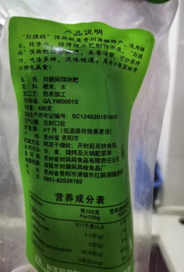 【贵定馆】刘姨妈饵块粑400g*3袋 贵州特产粳稻糯米二块粑年糕糍粑  晒单图