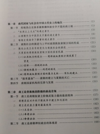 商代史·卷4:商代国家与社会(社科院文库.历史考古研究系列) 晒单图