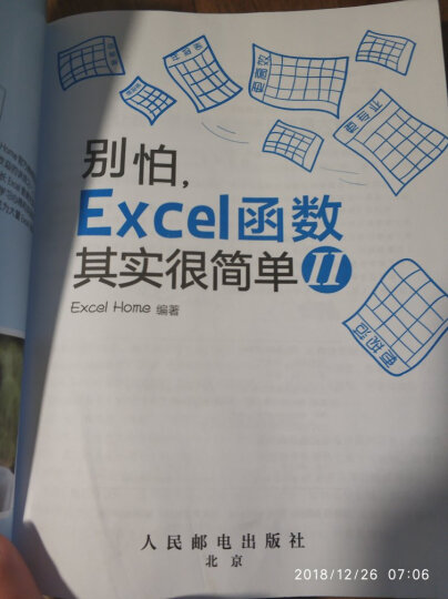 别怕,Excel VBA其实很简单(全新基础学习版) 晒单图