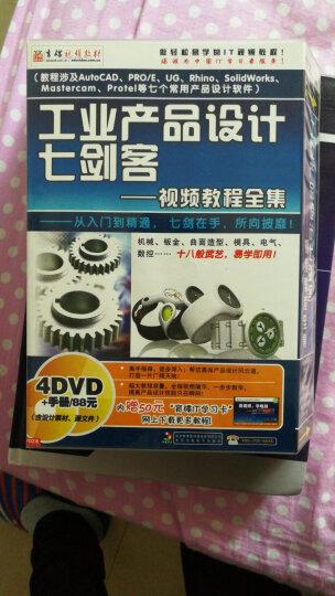工业产品设计七剑客:视频教程全集(4DVD-ROM+1手册) 晒单图