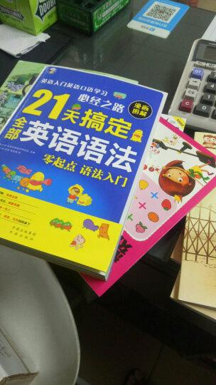 【领券立减】像美国孩子一样学习英语 幼儿启蒙学英语全4册有声绘本0-3-6岁宝宝早教书 入门零基础 晒单图