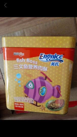英氏(Engnice) 营养肉酥 宝宝肉松 儿童零食 三文鱼酥100g 晒单图