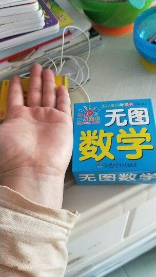 阳光宝贝 宝宝无图识字学习卡0-6岁(套装全4册) 晒单图