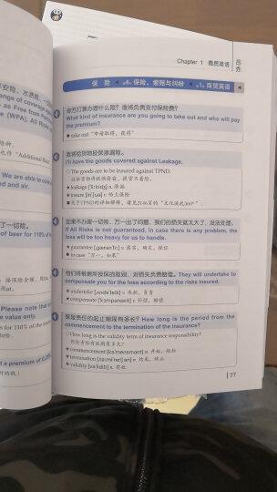 旅游英语口语 大家的旅行英语入门学习书 图解一看就会 晒单图