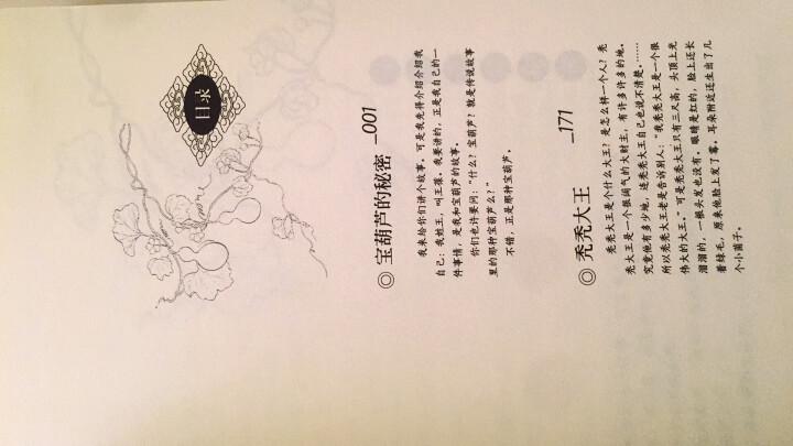典藏馆·百部最伟大文学作品青少年成长必读丛书:宝葫芦的秘密·秃秃大王(插图珍藏本) 晒单图