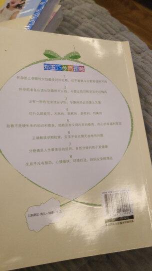 郑玉巧育儿经·幼儿卷(全新修订彩色版) 晒单图