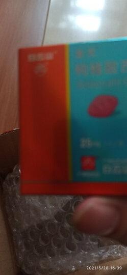 金戈 白云山 伟哥 枸橼酸西地那非片 50mg*20片/盒 治疗勃起功能障碍 晒单图