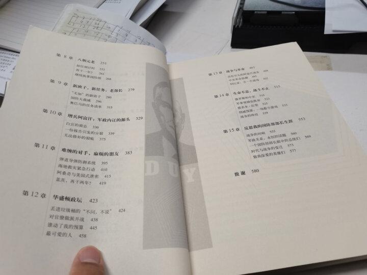 责任:美国前国防部部长罗伯特·盖茨回忆录 晒单图