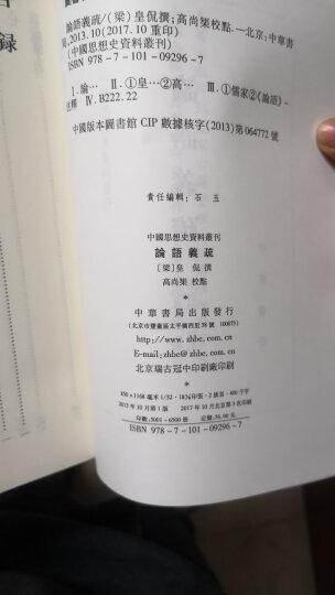 中国思想史资料丛刊:论语义疏 晒单图
