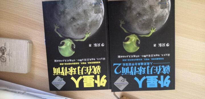 外星人就在月球背面1 2 全两册  李卫东 著 一部破解外星人踪迹真相的划时代之作 晒单图