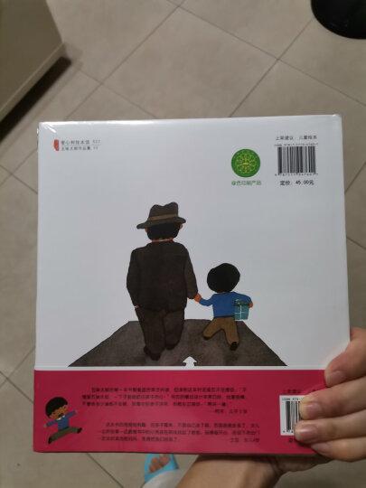 五味太郎:爸爸去哪儿了? (爱心树童书) 晒单图