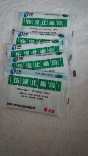 天和 伤湿止痛膏 5cm*7cm*8贴/袋 30袋 晒单图