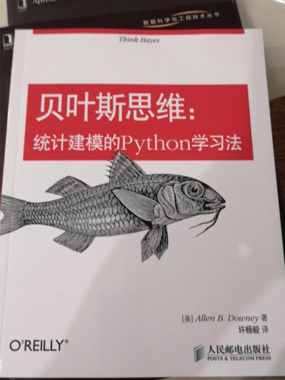 贝叶斯思维 统计建模的Python学习法(异步图书出品) 晒单图