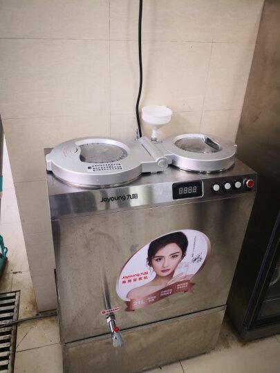 九阳(Joyoung) 豆浆机商用20升免滤大容量磨浆机全自动渣浆分离现磨酒店食堂DSA210-01 不锈钢色 晒单图