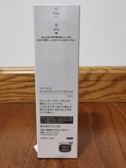 芳珂(FANCL)彻净卸妆油120ml化妆品护肤品(又名速净卸妆油 )(新老包装随机发放)生日礼物 晒单图