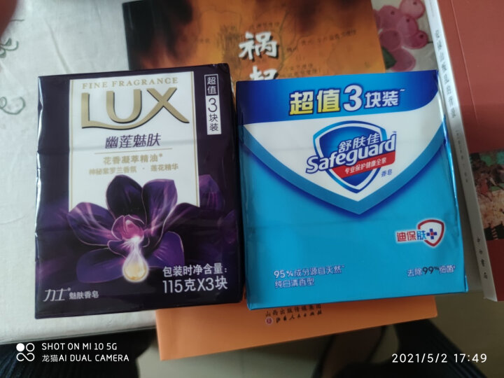 力士(LUX)靓肤香皂三块装 盈润焕采115gx3(新老包装随机发放) 晒单图