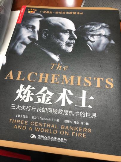 炼金术士:三大央行行长如何拯救危机中的世界 晒单图