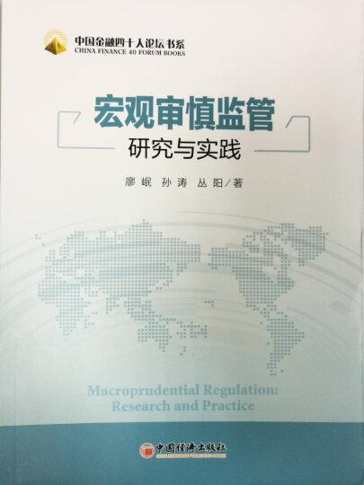 中国金融四十人论坛书系:宏观审慎监管研究与实践 晒单图