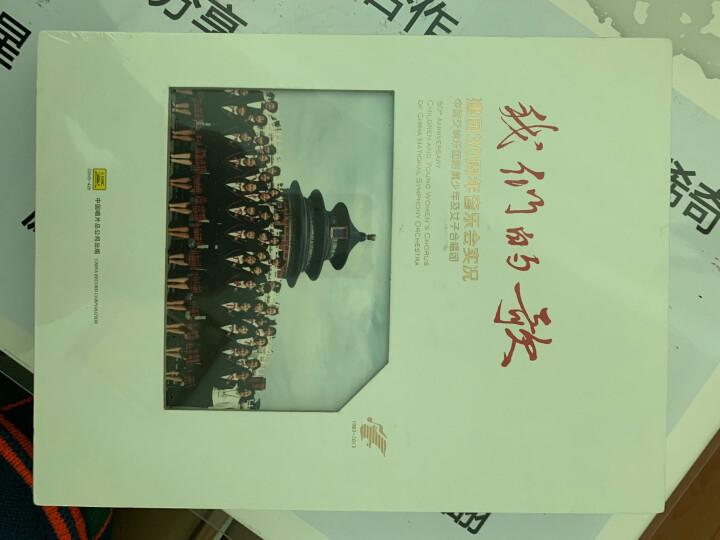 我们的歌:建团30周年音乐会实况(DVD) 晒单图