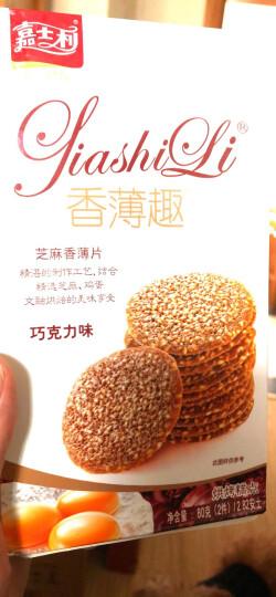 嘉士利 饼干蛋糕 零食早餐点心 香薄趣薄脆饼干 巧克力味80g/盒 晒单图