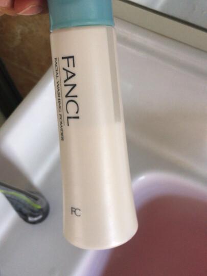 芳珂(FANCL)净肌保湿洁面粉50g化妆品护肤品(保湿洁净 洗颜粉 洗面奶)生日礼物 晒单图