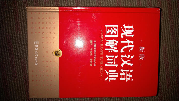 现代汉语图解词典 晒单图