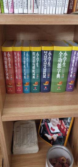 中华成语大词典(最新版) 晒单图