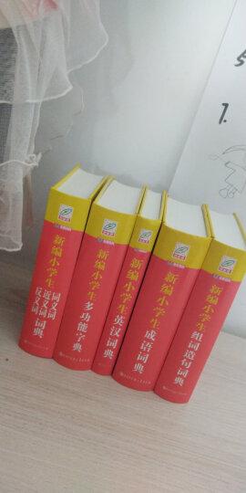 小学生工具书全5册\成语词典套装多功能笔顺笔画/现代汉语词语同近反义词组词造句英汉字典 晒单图