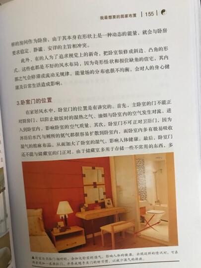 现代住宅风水详解:非常旺宅风水+改造你的居家布置:化煞风水+我最想要的居家布置(套装共3册) 晒单图