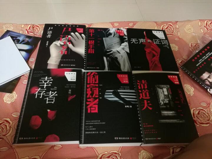 法医秦明全新套装 (套装共4册) 晒单图